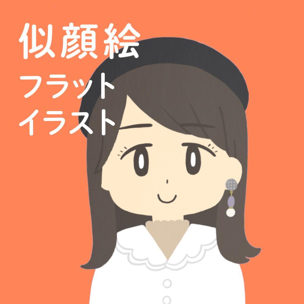シンプルで使いやすいほっこり似顔絵、制作します おしゃれな柔らかい似顔絵で親しみやすく!ビジネスにも! イメージ1