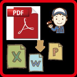 PDF書類を編集可能にします 閲覧だけのPDF書類を、編集したい場合に!!