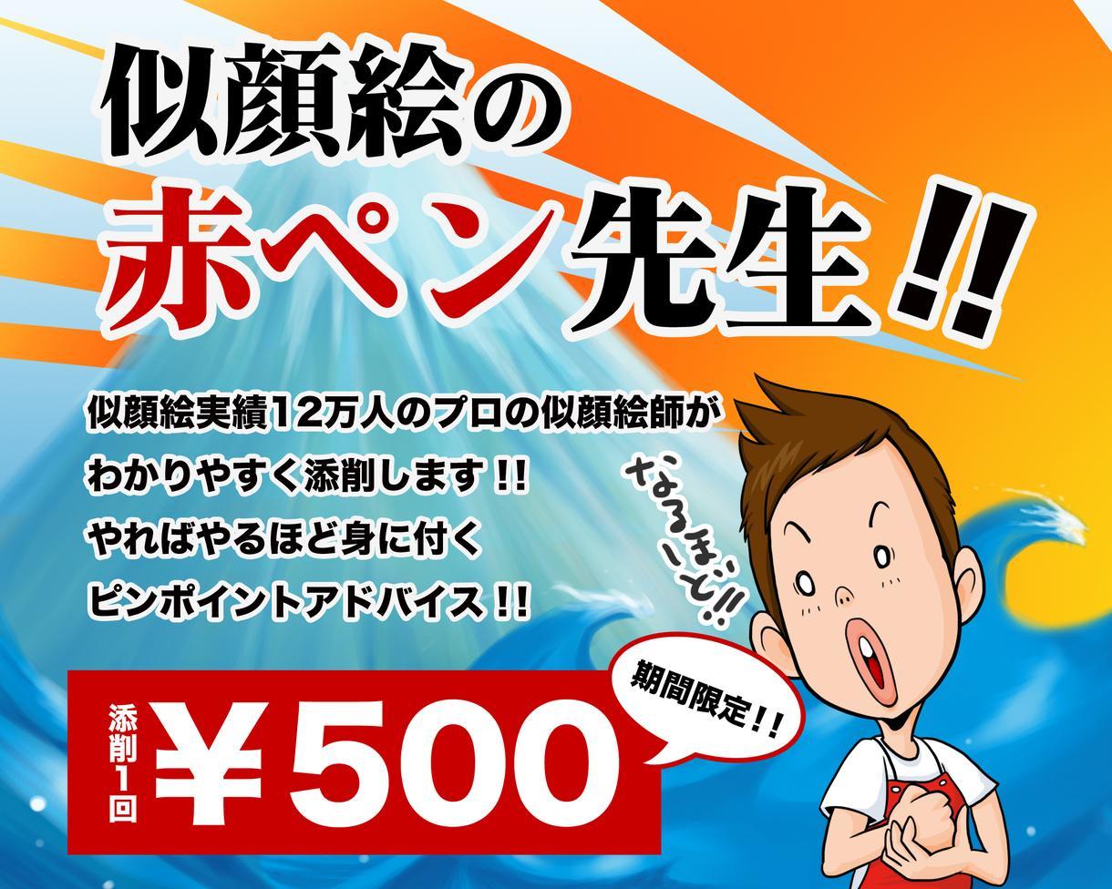似顔絵の赤ペン先生!!12万人の似顔絵を描いてきたプロの似顔絵師が似顔絵の添削をします!!