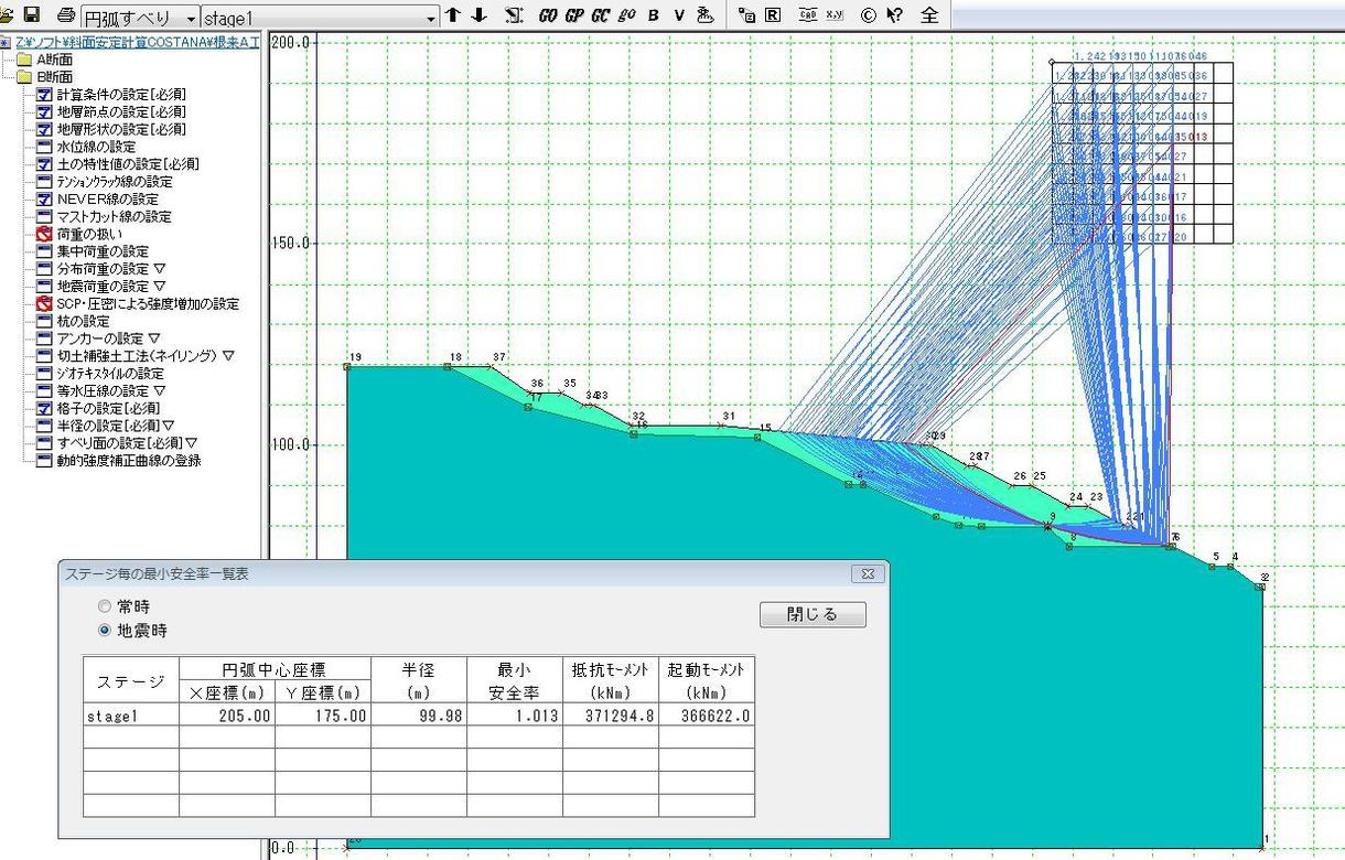 斜面安定計算致します ソフトを使用し、法面 円弧すべり計算を致します。 イメージ1