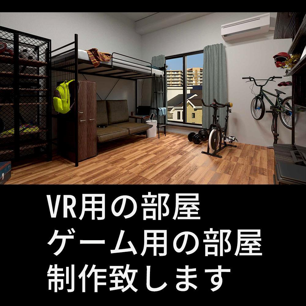 3DCGでゲーム・VRのための部屋の制作します 出費を抑えたい方のためのプランをご用意しております