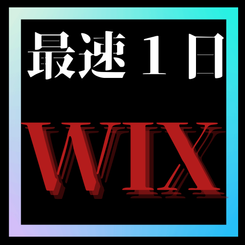 最短1日でWIXのホームページが出来ます 納品後1週間まで3回の手直しも無料! イメージ1