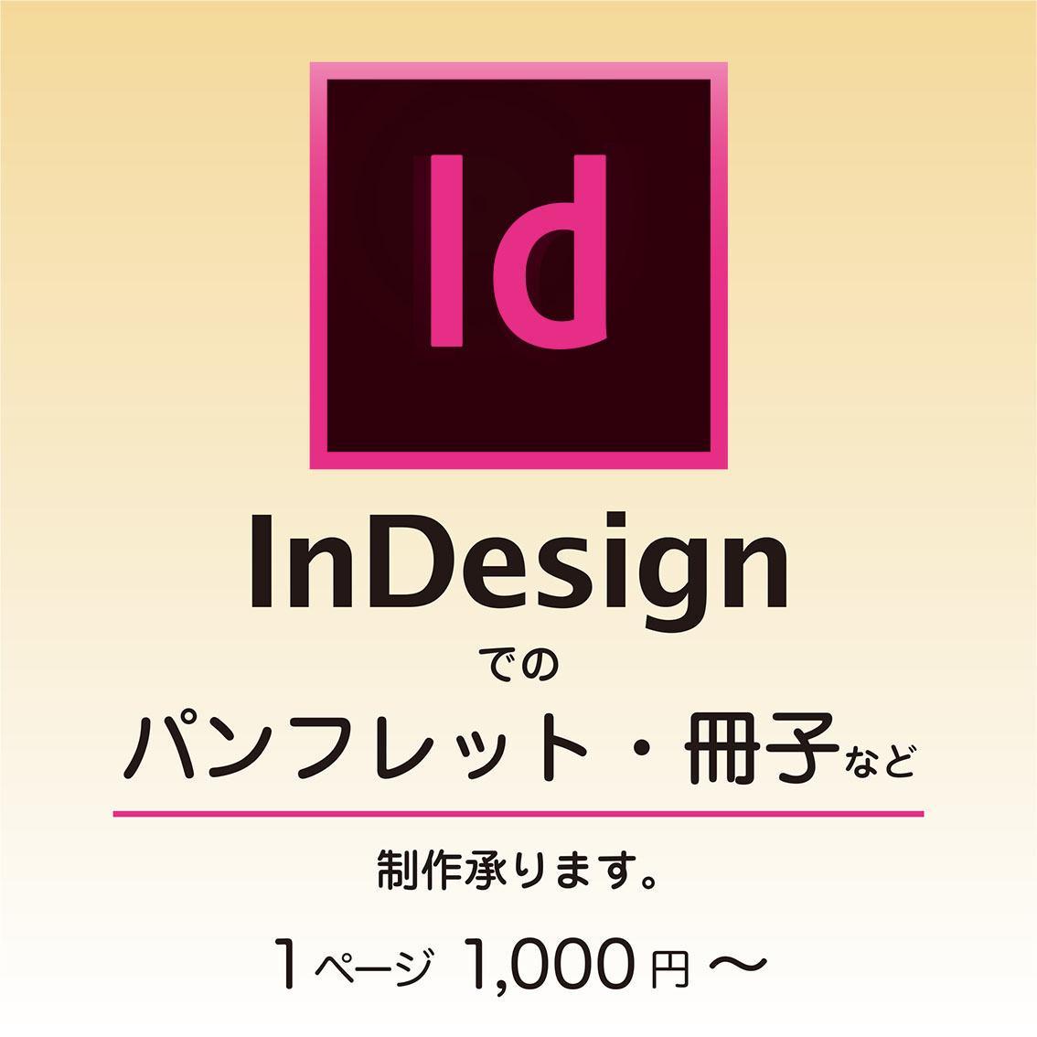 InDesignで冊子・書籍類お作りします パンフレットやイメージブックなど、何でもご相談ください! イメージ1