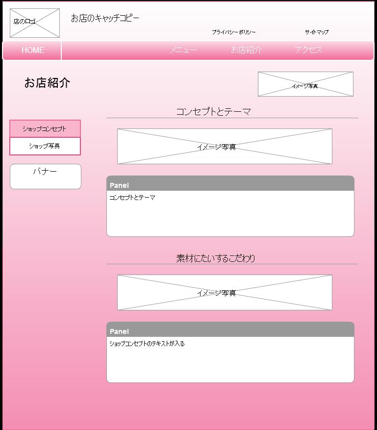 Webサイトの企画・提案をさせてください!