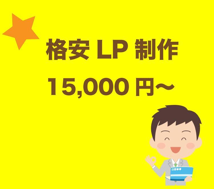 15,000円でLP作ります 格安LP制作!格安価格で高品質なLPをお届けします。 イメージ1