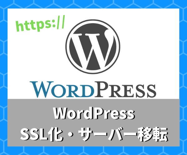 SSL化・Wordpressサーバー移転承ります データベースの移行、SSL化など難しい事を頼みたい時に イメージ1