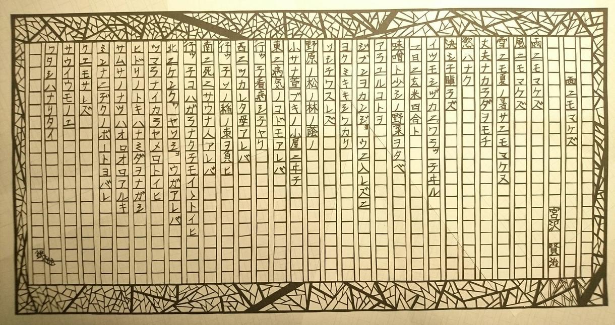 文字を切り絵にます 文字を組み合わせた切り絵の画像を制作します。