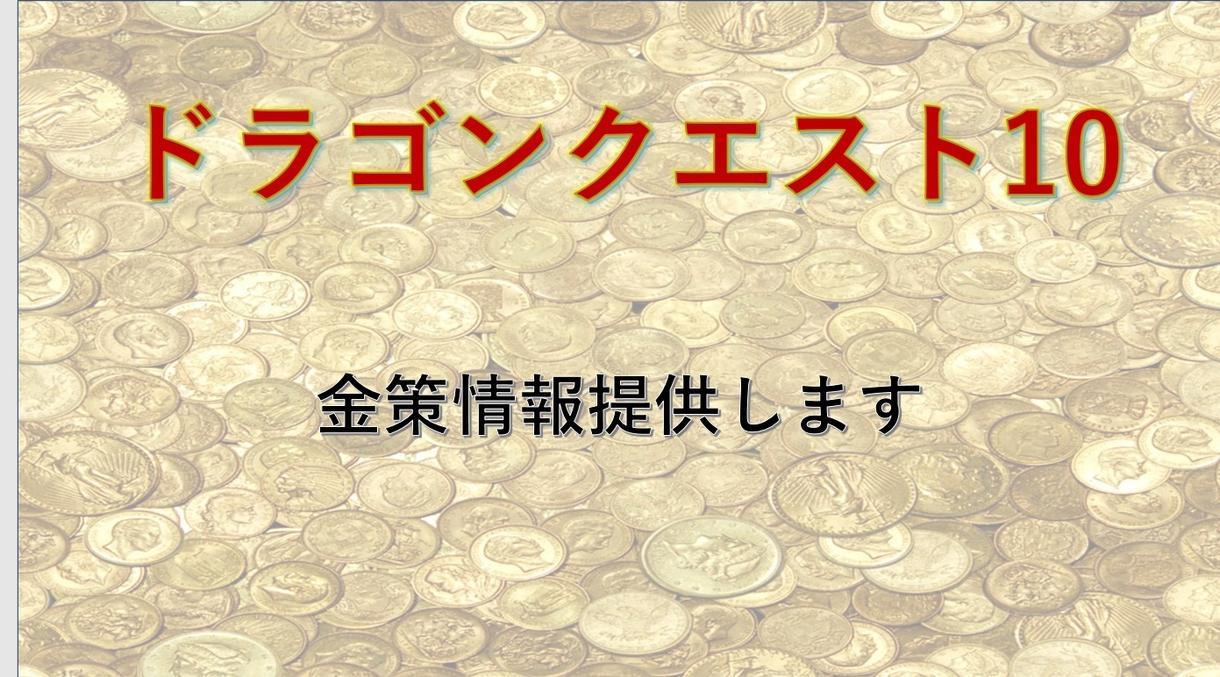 ドラクエ10の金策情報提供します wii版から継続でプレイし、最終的に落ち着いた金策方法です