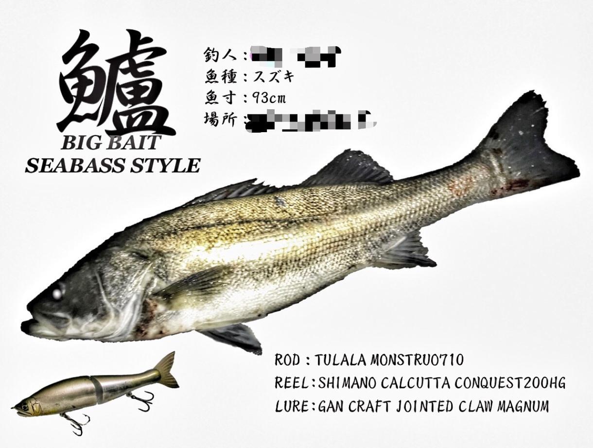 デジタル魚拓作成します 釣った魚の写真からデジタル魚拓を作成。携帯で保存可能 イメージ1