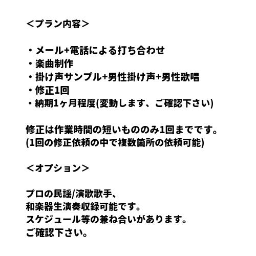 オリジナルYOSAKOI楽曲制作します 制作実績150曲以上、九州/山口の有名チームに多数提供