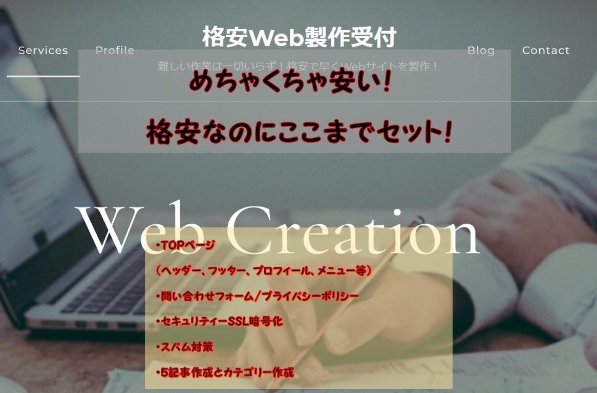 格安で趣味ブログや企業サイト製作を引き受けます 難しい作業は丸投げ!簡単WEBサイト製作! イメージ1
