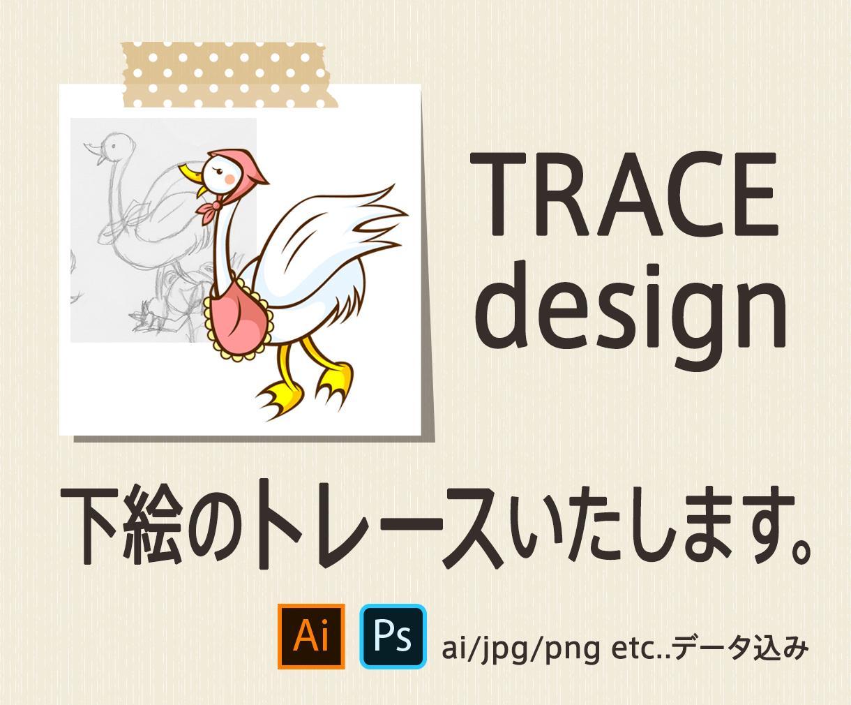 あなたのデザインを形にします 写真や下絵をトレース(データ化)ロゴなどもトレースします イメージ1
