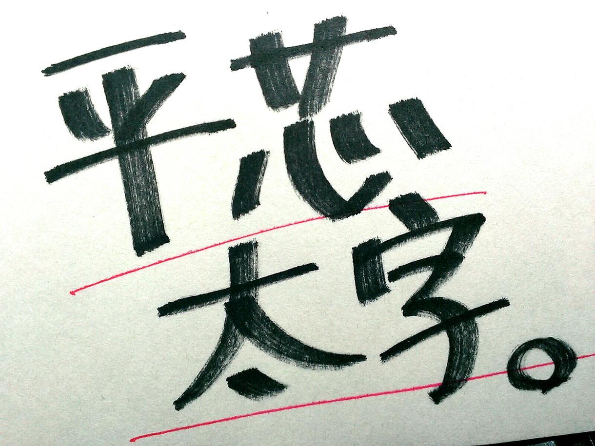 サインペンで 字、書きます。