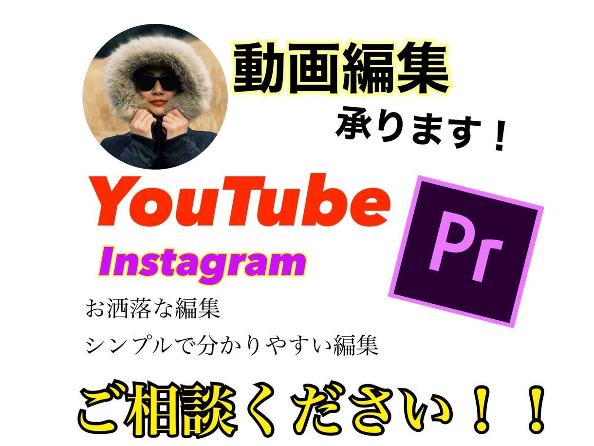 YouTubeの動画編集承ります 【YouTube】プロ用ソフトを使った編集します!! イメージ1