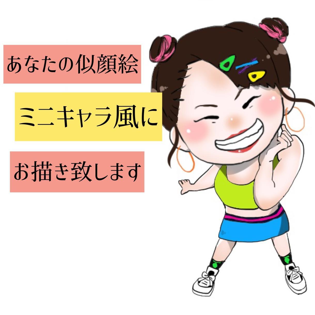 ミニキャラ風に似顔絵をお描きします SNSアイコン、名刺、メッセージカードにも! イメージ1