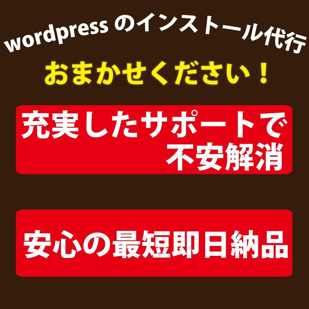 Wordpressのインストール代行をします 初心者でも安心!Wordpressの操作が不安な方へ