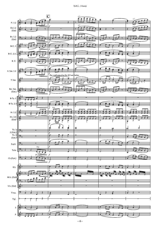 お望みの編成で編曲いたします 結婚式で演奏したい!売ってない曲を演奏したい!をかなえます。 イメージ1