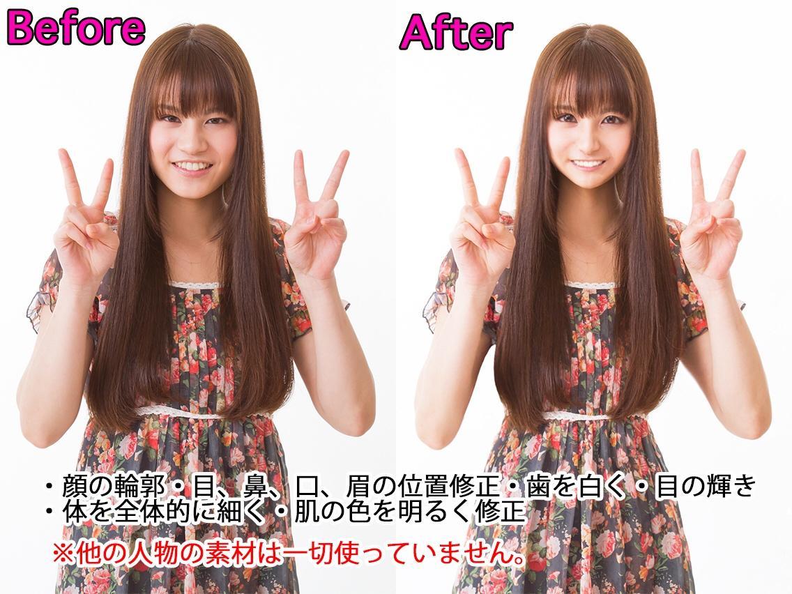 通常三千円~がココナラ限定価格!写真修正します 例)◆SNSのプロフ画像をより良く!◆水商売など写真の修正!