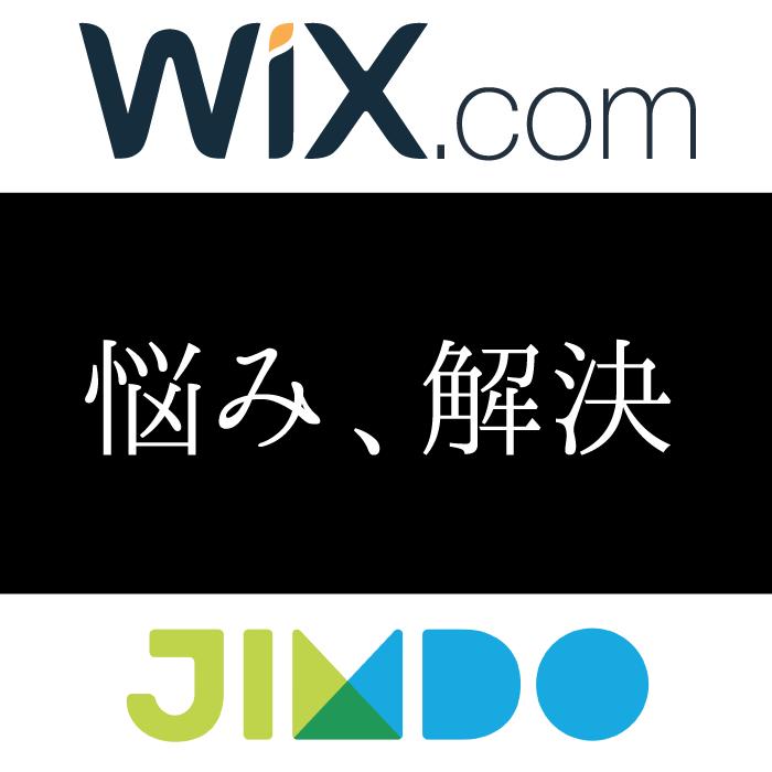 wix&jimdoの『困った』をお助けします なんか違う!わからない!そんなあなたをお助けします!