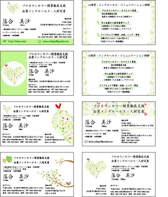 名刺・カードデザイン承ります デザイン、カラー、好みのカードに仕上げます。