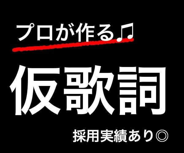 コンペ用の仮歌詞をプロの作詞家が作ります 1コーラス2,000円 即日〜 イメージ1