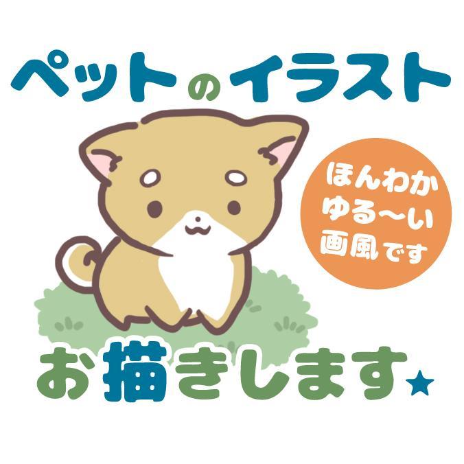ペットや動物のイラストを描きます SNSのアイコンにオススメです! イメージ1