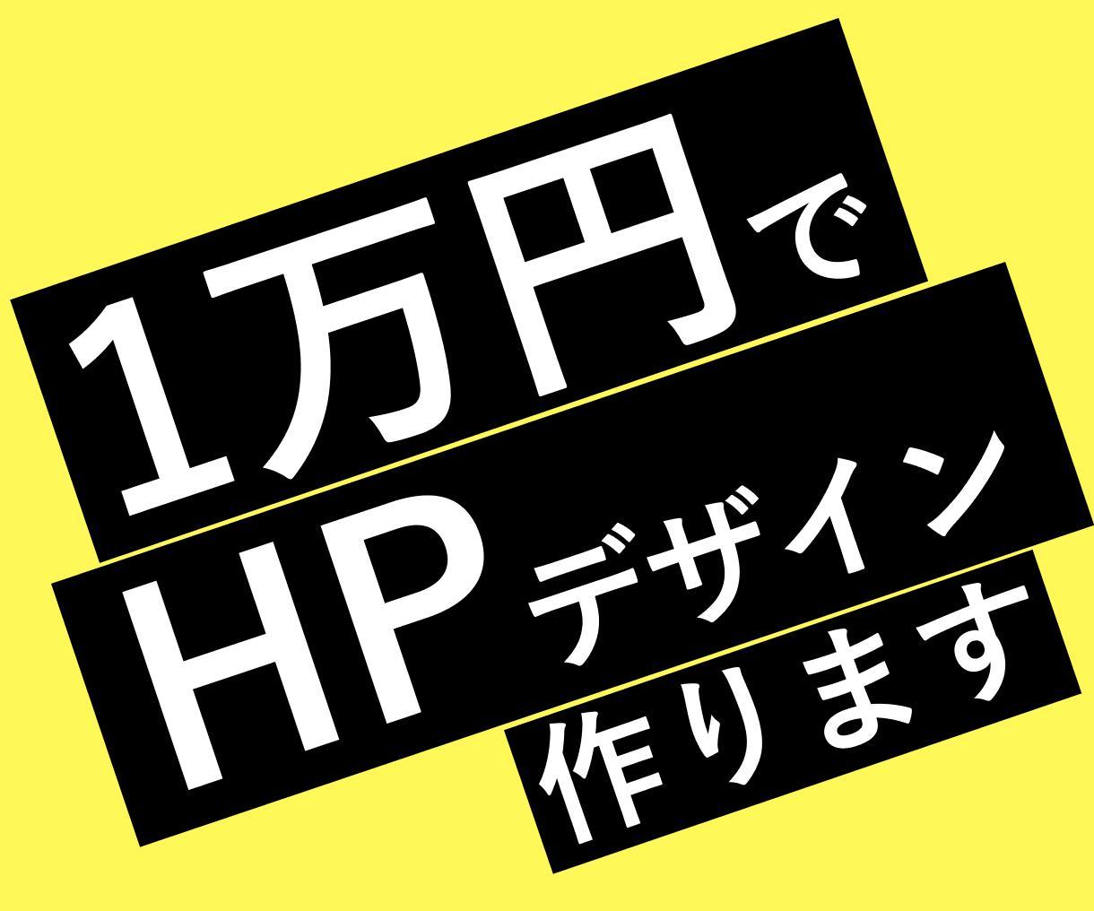1万円でHPのデザイン(スマホ版込み)作ります 女性視点での優しさ溢れるHP作成♪ イメージ1