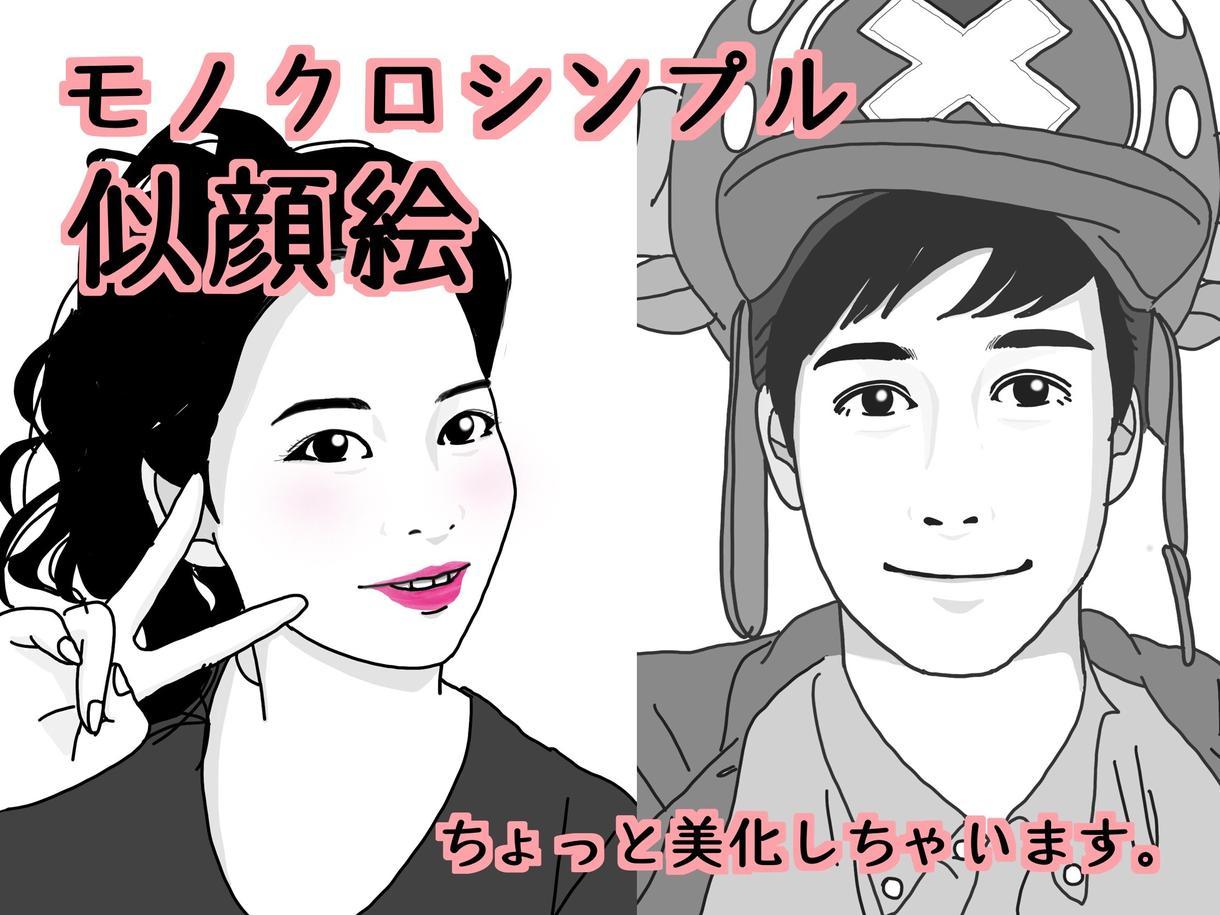 クールでシンプルな似顔絵描きます 名刺やSNSのプロフィール画像をもっと印象的に☆