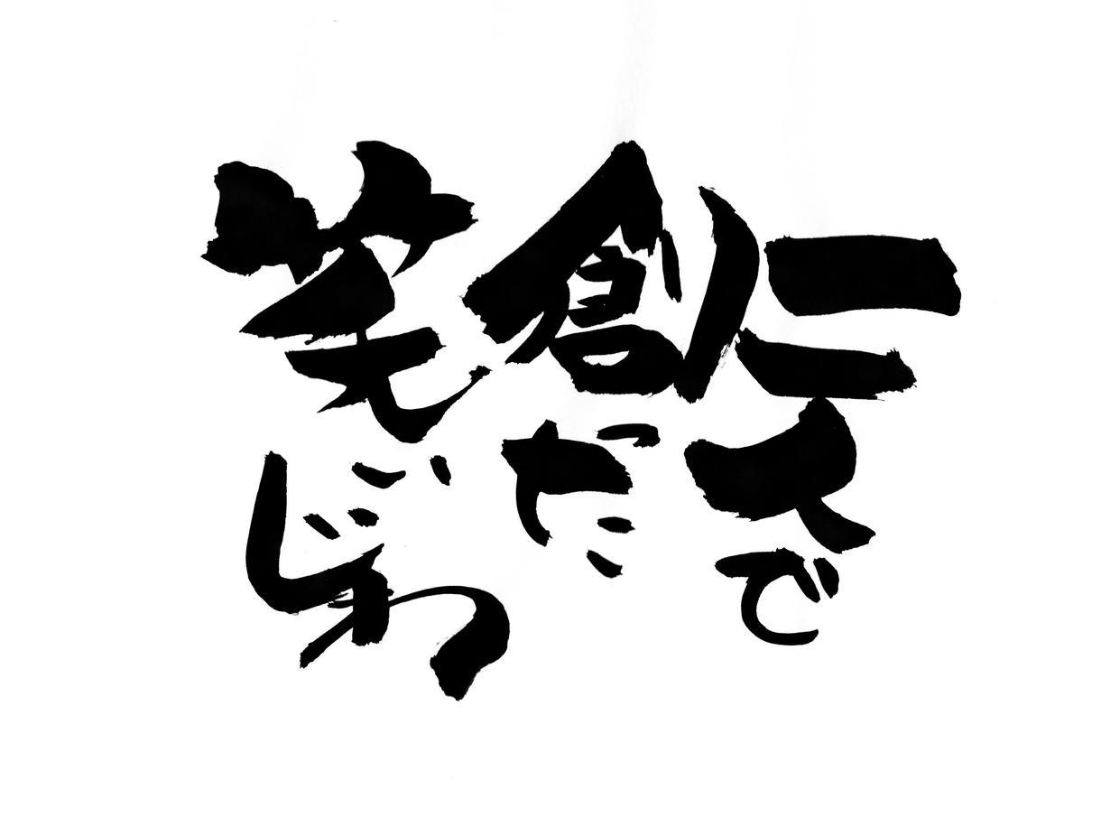 お店の名前文字。ロゴなどを書きます 味のある筆へた文字とイラスト作品です