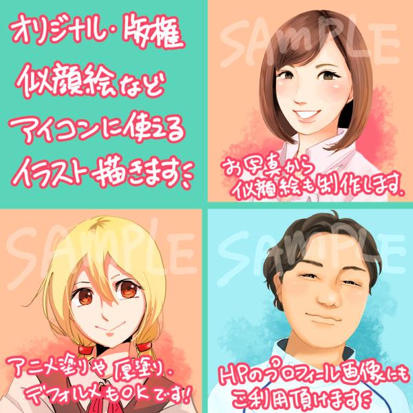 アイコン用のイラスト・似顔絵を制作します ○LINEやtwitter、ブログなどのプロフィール欄に○