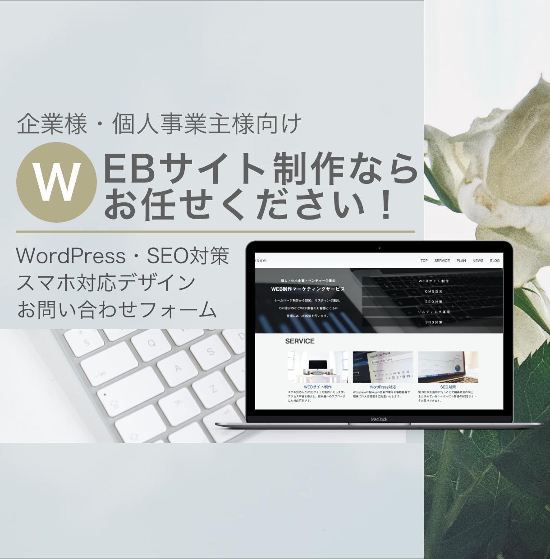 WordPressを使ったホームページを制作します WEBに詳しくない方でも大丈夫!1からサポート致します!! イメージ1