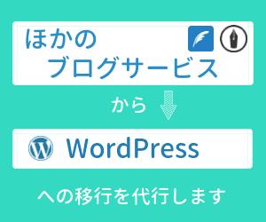 ほかブログからWordpressへ移行代行します 移行作業が難しくて分からないという方、お任せください!