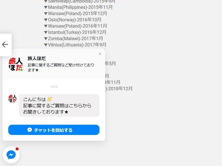 ウェブサイトにMessengerボタンを追加します サイトにメッセンジャーチャットを追加して問い合わせを増やそう イメージ1