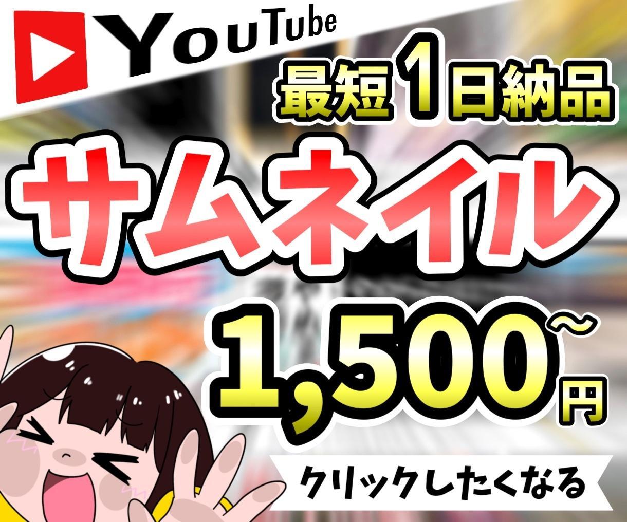 1500円〜YouTube用サムネイル作成します あ、コレ見たいな!をカタチに。サムネイルをあなたにお届け! イメージ1