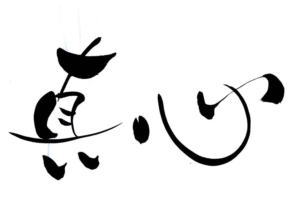 イメージに合った筆文字ロゴ書きます 店名、商品名、サイト名、筆で書けるものは何でも相談にのります