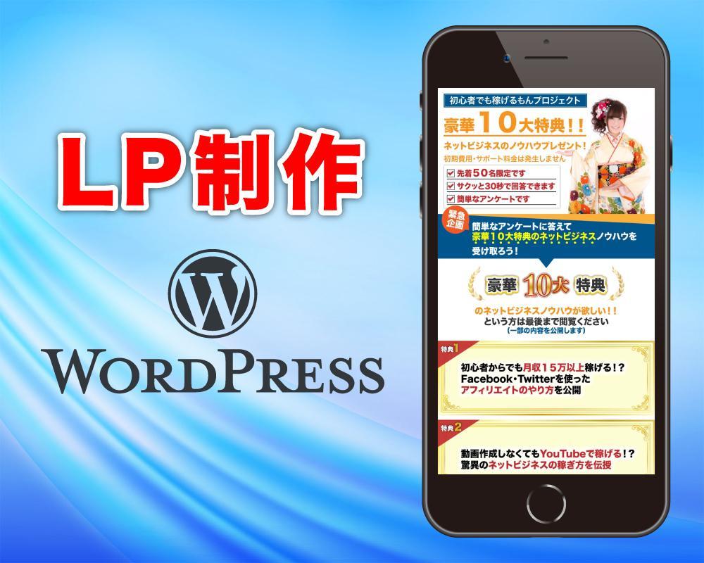LP(ランディングページ)の制作致します WordPressを使用する為、短納期・低価格で制作が可能!