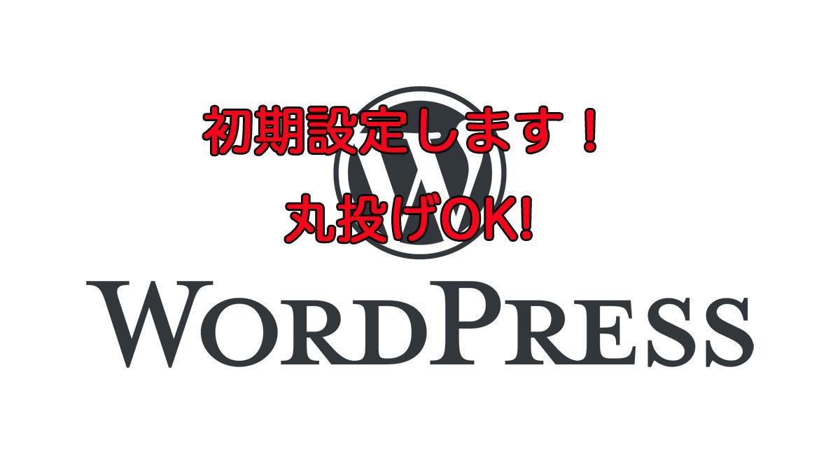 即日対応可!WordPress初期設定代行します Wordpressで副業をお考えの方へ