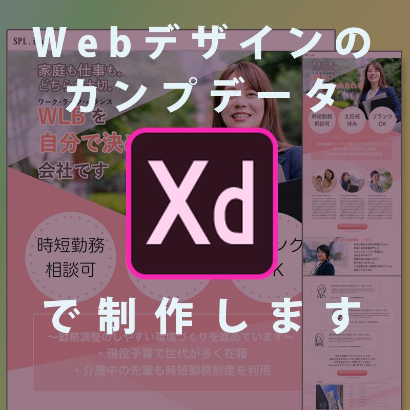 ラフからXDでデザインカンプデータを作成します 手描きのデザインラフがあればOK XDでカンプデータ作成