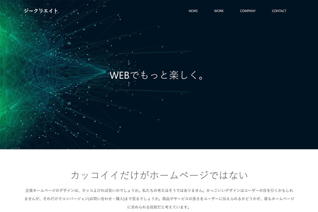 実績多数!プロがホームページを制作します お客様ごとに合わせたサイト制作!要望に沿って柔軟に対応!