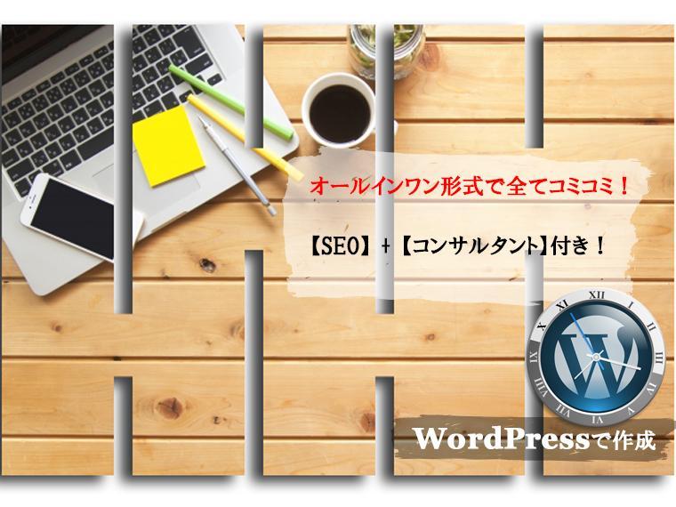 ホームページ初心者の方おすすめ! 格安で制作します 追加料なし   スマホ対応、問い合わせ、ブログ設置、SEO込 イメージ1