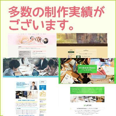 jimdoで作ったサイトをまるっと良くします 女性webデザイナーとじっくり相談しながら進めたい方へ!!!