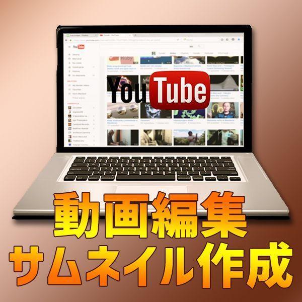 YouTube動画編集者が高品質な動画を納品します 低コスト迅速対応、結婚式ムービーやサムネイル等も対応可能です イメージ1