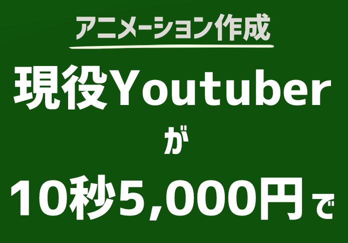 現役Youtuberがアニメーション動画制作します コスパ最高!納期最短!わかりやすいアニメーション動画を作成!
