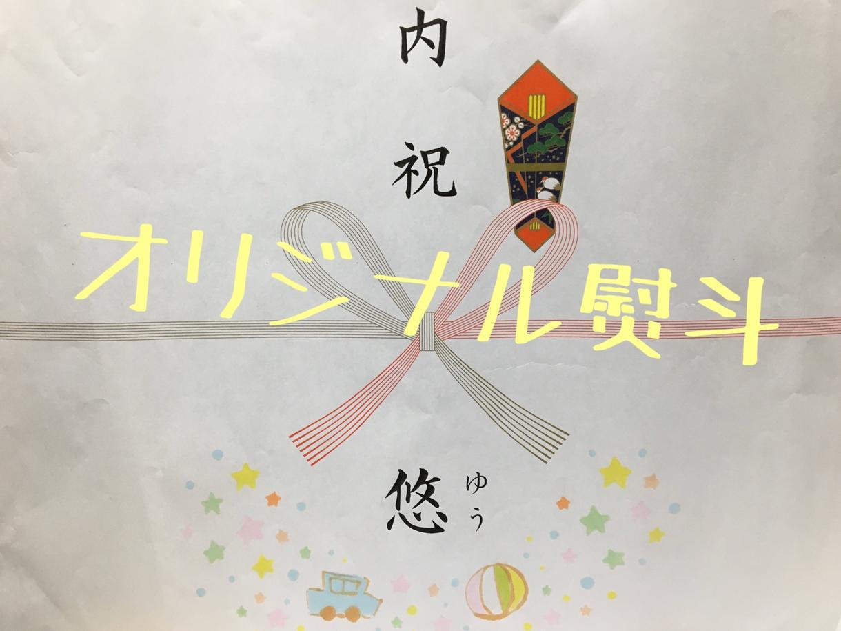 イラスト入りオリジナル熨斗描きます ご希望のイラストを1枚1枚手描きしてOnly Oneを!!! イメージ1