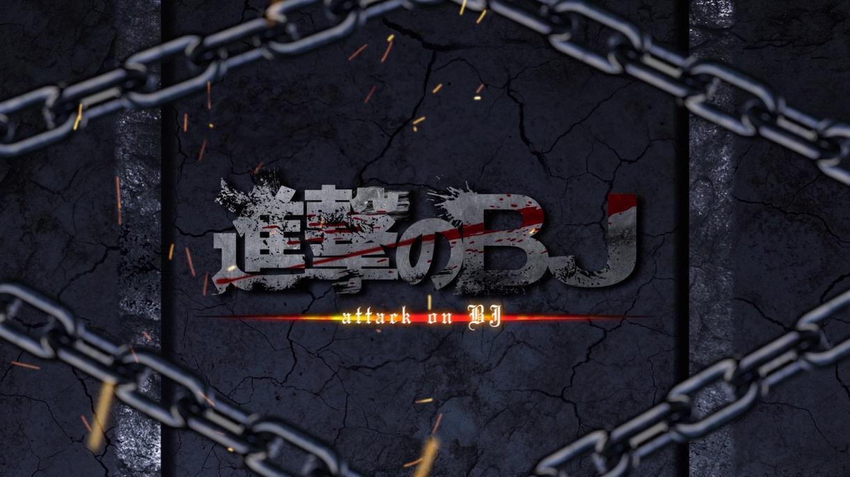 【パロディ】クオリティが違う!! 「進撃の巨人風」のタイトルアニメーションならこちら!!