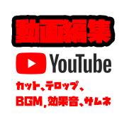 即日対応!YouTubeの動画編集を代行します サムネ作成・フルテロップ対応できます!即日納品も期間限定で◎ イメージ1