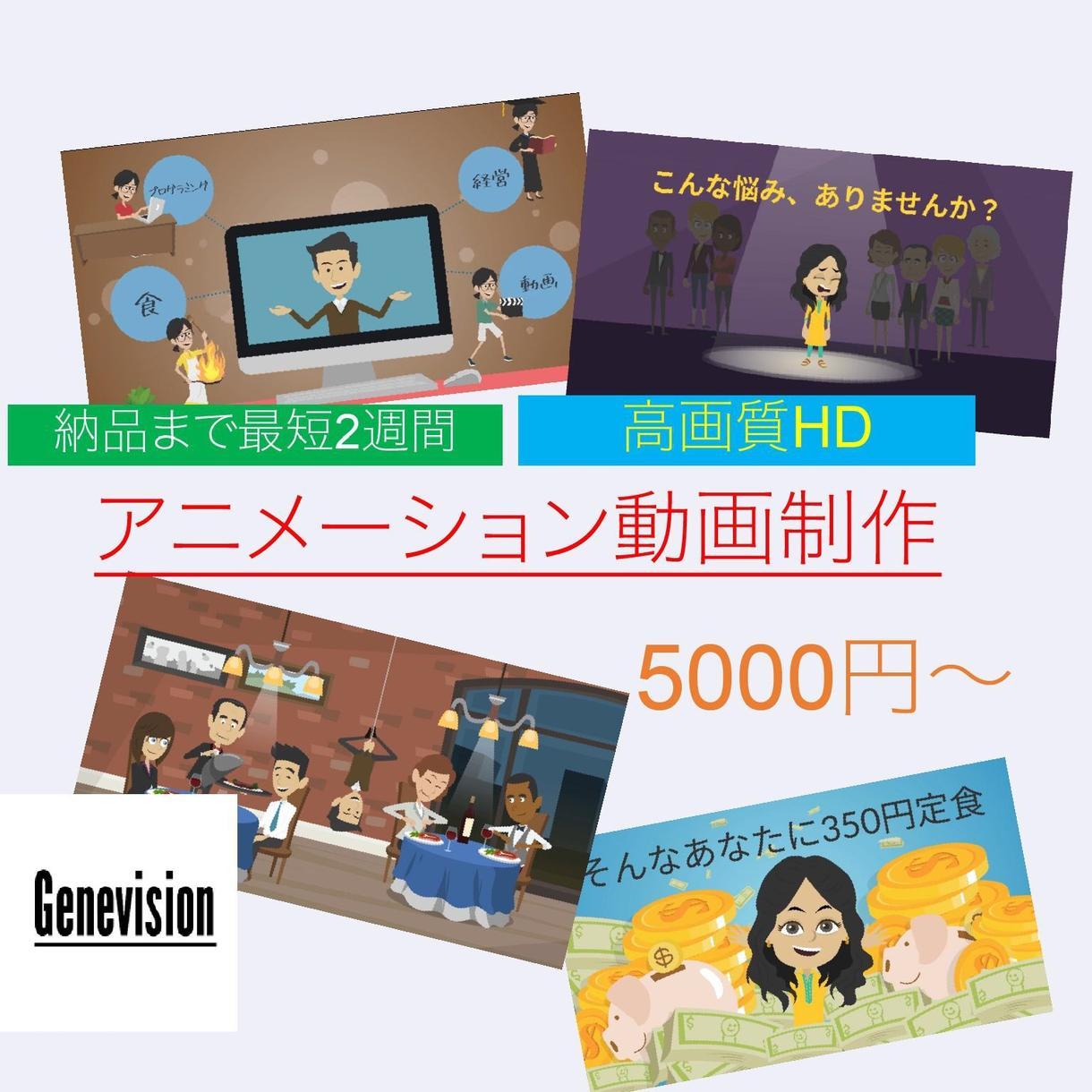 商用◯ 低価格  多様なアニメーション動画作ります 低価格5000円〜・高品質HDアニメーション動画作ります!