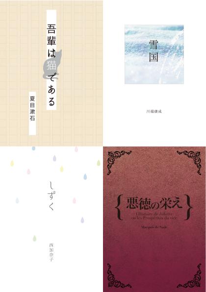 小説同人誌の表紙制作します デザインでと文字で魅せる、シンプルで美しいデザイン表紙