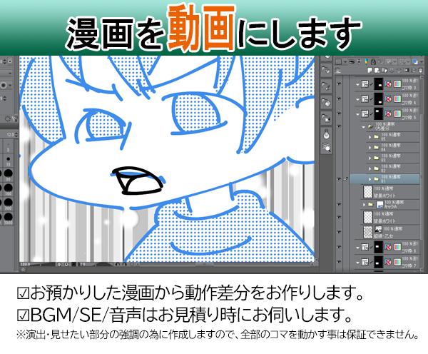 漫画を動画化|漫画をアニメ風にします あなたの漫画をモーションコミック化します!! 1P~