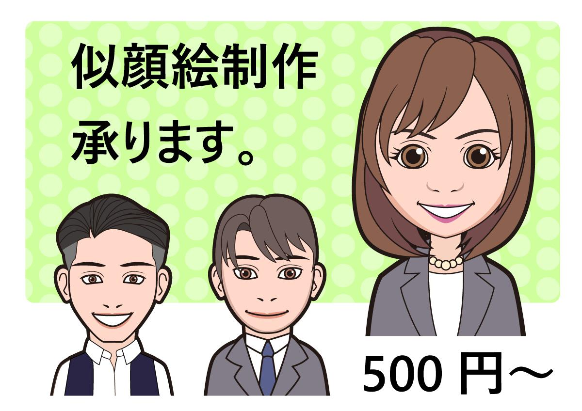 似顔絵作成承ります 名刺やSNSで使用可能な似顔絵を作成致します。